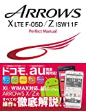 ARROWS X LTE F-05D��Z ISW11F Perfect Manual