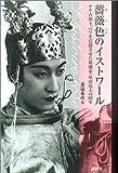 薔薇色のイストワール—ナチ占領下、パリを震撼させた舞踊家・原田弘夫の92年