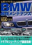 赤バッジシリーズ(282) BMW最強メンテナンス (別冊ベストカーガイド・赤バッジシリーズ)