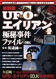 最新版UFO・エイリアン極秘事件ファイル