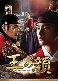 王の顔 DVD-BOX1 -