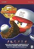 実況パワフルプロ野球13公式ガイドファイナルエディション (KONAMI OFFICIAL BOOKS)