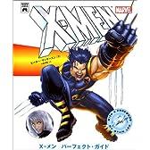 X-MEN パーフェクト・ガイド