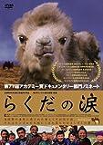 らくだの涙 [DVD]