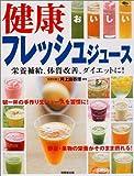 おいしい健康フレッシュジュース—栄養補給、体質改善、ダイエットに! (Healthy recipe)