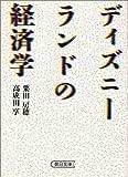 ディズニーランドの経済学 (朝日文庫)