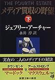 メディア買収の野望〈下〉 (新潮文庫)