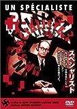 スペシャリスト(トールケース) [DVD] / エイアル・シヴァン (プロデュース); エイアル・シヴァン (監督)