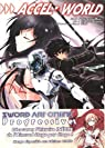 Accel World, tome 5