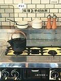 クウネルの本 ずらり 料理上手の台所 (クウネルの本)