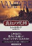 真紅の呪縛―ヴァンパイア奇譚 (ハヤカワ文庫NV)