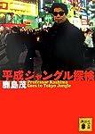 平成ジャングル探検 (講談社文庫)