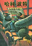 Image of Harry Potter and the Prisoner of Azkaban (Simplified Chinese Characters)