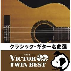 ビクター TWIN BEST クラシック・ギター名曲選