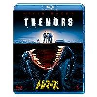 トレマーズ [Blu-ray]
