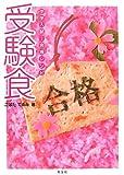 受験食―中学入試!合格レシピ