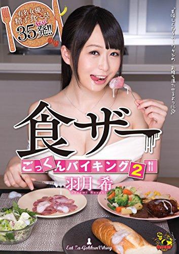 食ザーごっくんバイキング2 羽月希 エムズビデオグループ [DVD]