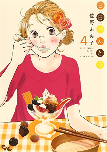 日日べんとう 4 (オフィスユーコミックス)