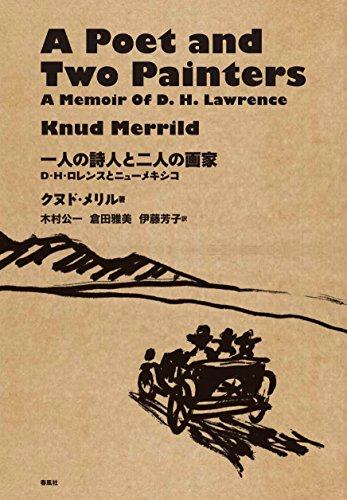 『一人の詩人と二人の画家 D・H・ロレンスとニューメキシコ』