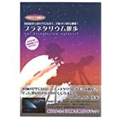 プラネタリウム散歩―日帰り宇宙旅行 最新鋭から変わりだねまで、全国48カ所を網羅! (マーブルブックス)