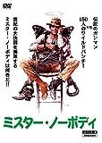 ミスター・ノーボディ HDリマスター版[DVD]