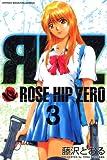 ROSE HIP ZERO(3) (講談社コミックス)