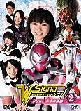 時空警察ヴェッカーシグナ2「Digna~未来の価値~」 [DVD]
