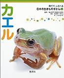 カエル 育てて、しらべる 日本の生きものずかん 2