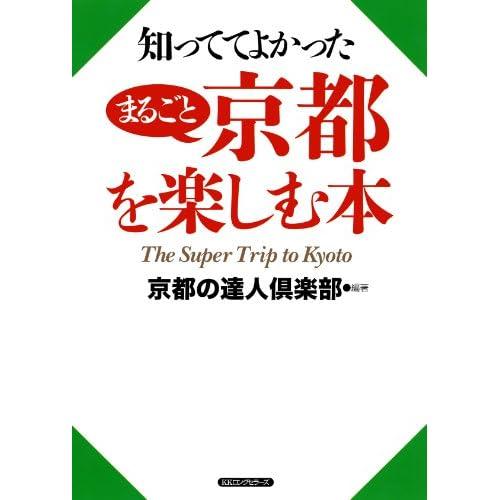 知っててよかった まるごと京都を楽しむ本 (KKロングセラーズ)
