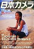 日本カメラ 2014年 10月号 [雑誌]