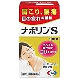 【第3類医薬品】ナボリンS 180錠