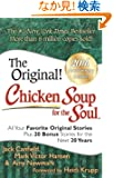 Chicken Soup for the Soul: 20th Anniversary Edition: All Your Favorite Original Stories Plus 20 Bonus Stories for the Next...
