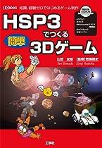 知識、経験ゼロではじめるゲーム制作! HSP3でつくる簡単3Dゲーム