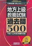 地方上級教養試験 過去問500[2013年度版] (公務員試験 合格の500シリーズ 5)