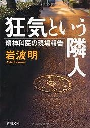 狂気という隣人―精神科医の現場報告 (新潮文庫)