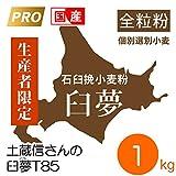 全粒粉 中力粉 土蔵信さんの臼夢T85 北海道十勝産 1kg