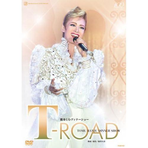 蘭寿とむ ディナーショー「T-ROAD」 [DVD]をAmazonでチェック!