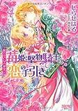 苺姫と堅物騎士の恋の手引き ~眠れる乙女の純潔~ / しらせ はる のシリーズ情報を見る
