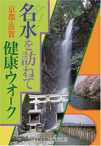 名水を訪ねて 京都・滋賀 健康ウオーク