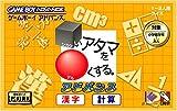 echange, troc  - Shikakui Atama Wo Maruku suru - Gameboy advance - JAP