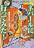 ネパールに行ってみた!—Asian deep walking (Big comic books—Back‐packer's guide) -