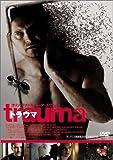 コリン・ファース トラウマ [DVD]