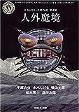 人外魔境 (角川ホラー文庫―ホラーコミック傑作選)