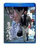 居酒屋兆治【Blu-ray】