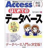 Access�͂��߂Ẵf�[�^�x�[�X�\Access2003/2002/2000�Ή��q�� �������ɂ��