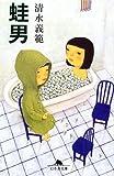 蛙男 (幻冬舎文庫)