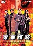 東京攻略 [DVD]