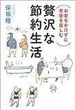 お金をかけずに老後を楽しむ 贅沢な節約生活 (朝日新聞出版)