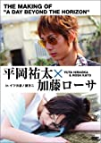 平岡祐太☆加藤ローサ in 「イツカ波ノ彼方ニ」 [DVD]