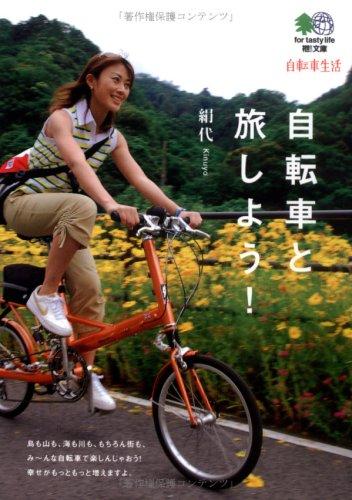 自転車と旅しよう! (えい文庫) (えい文庫 180)